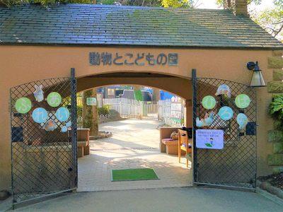神戸市立王子動物園 動物とこどもの国エリア