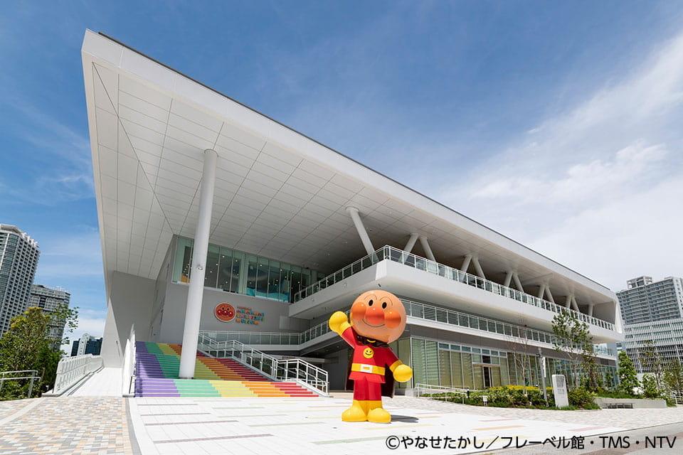 横浜アンパンマンこどもミュージアムへのアクセス