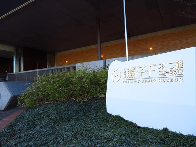 川崎市 藤子・F・不二雄ミュージアムへのアクセス
