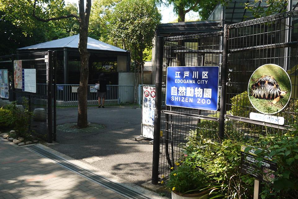 江戸川区自然動物園へのアクセス