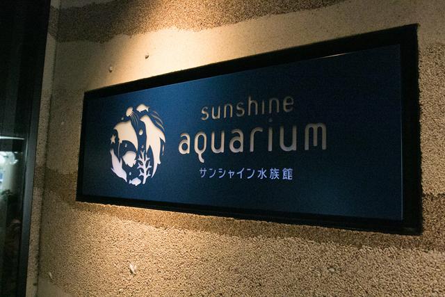 サンシャイン水族館へのアクセス
