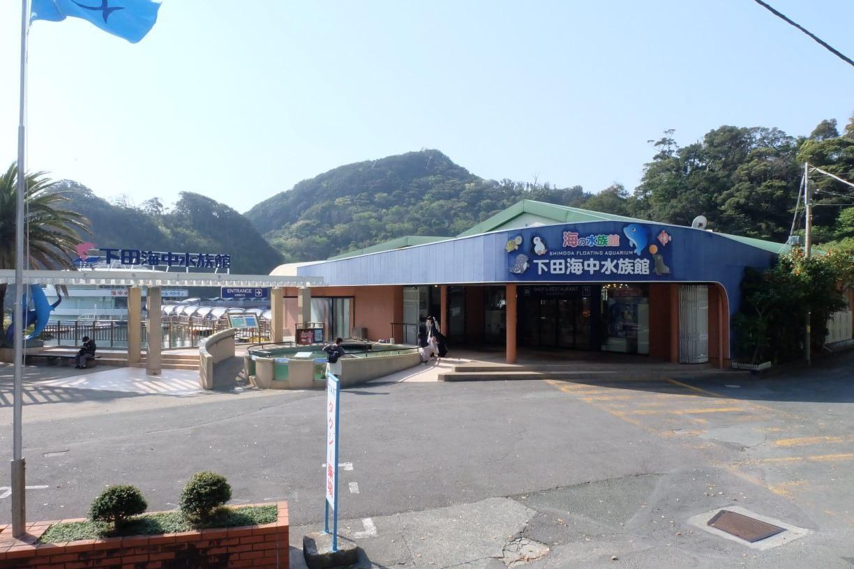 下田海中水族館へのアクセス