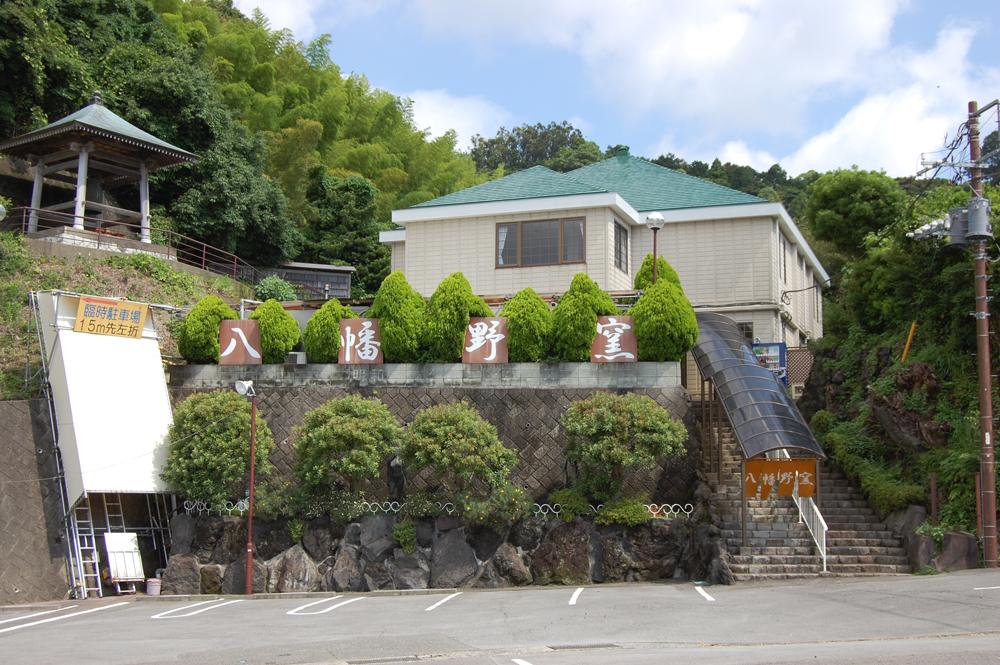 陶芸体験 八幡野窯へのアクセス