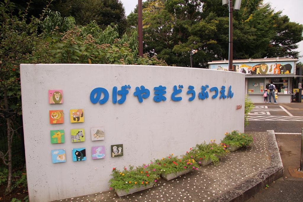 野毛山動物園へのアクセス