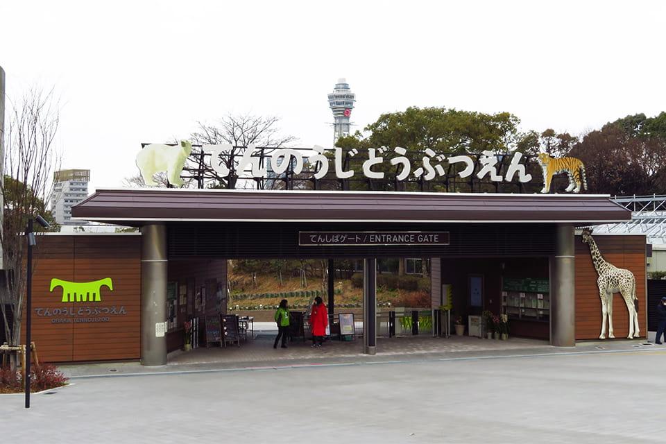 天王寺動物園へのアクセス