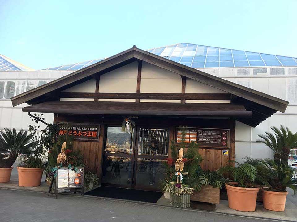 神戸どうぶつ王国へのアクセス