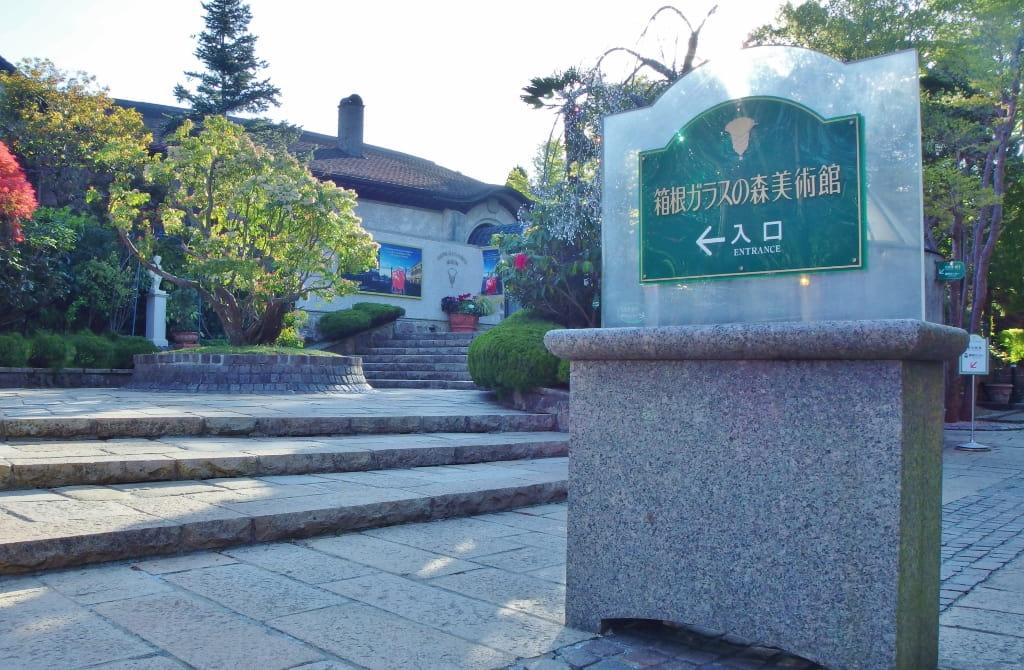 箱根ガラスの森美術館へのアクセス