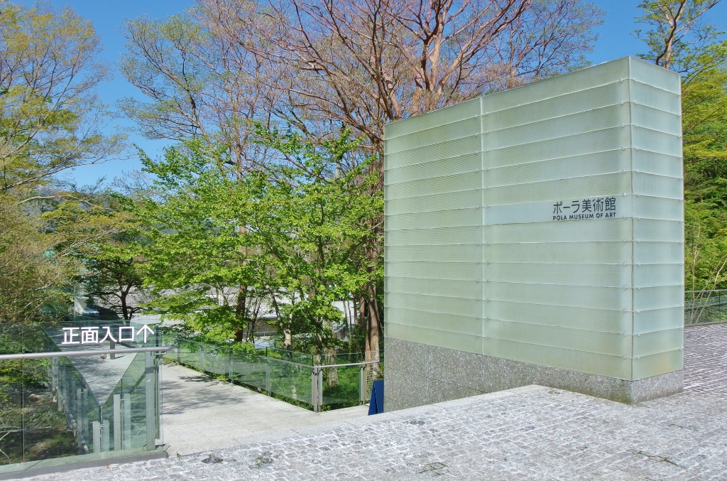ポーラ美術館へのアクセス
