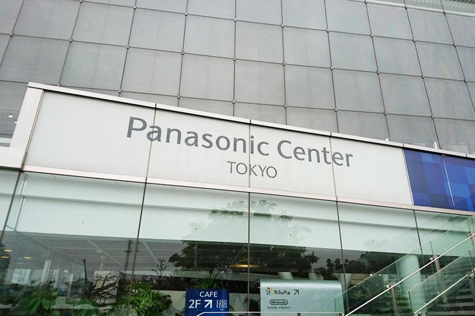 パナソニックセンター東京へのアクセス