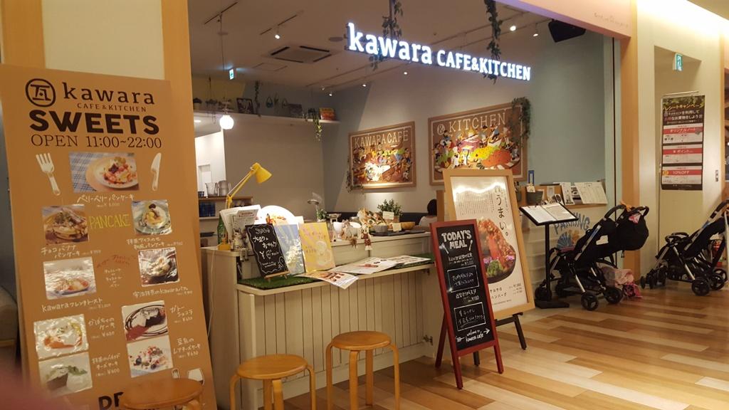 KAWARA トレッサ横浜店