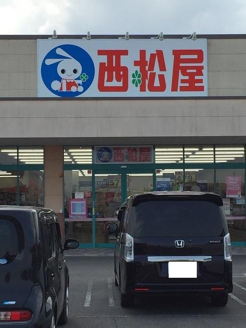 西松屋チェーン/フジ志度店