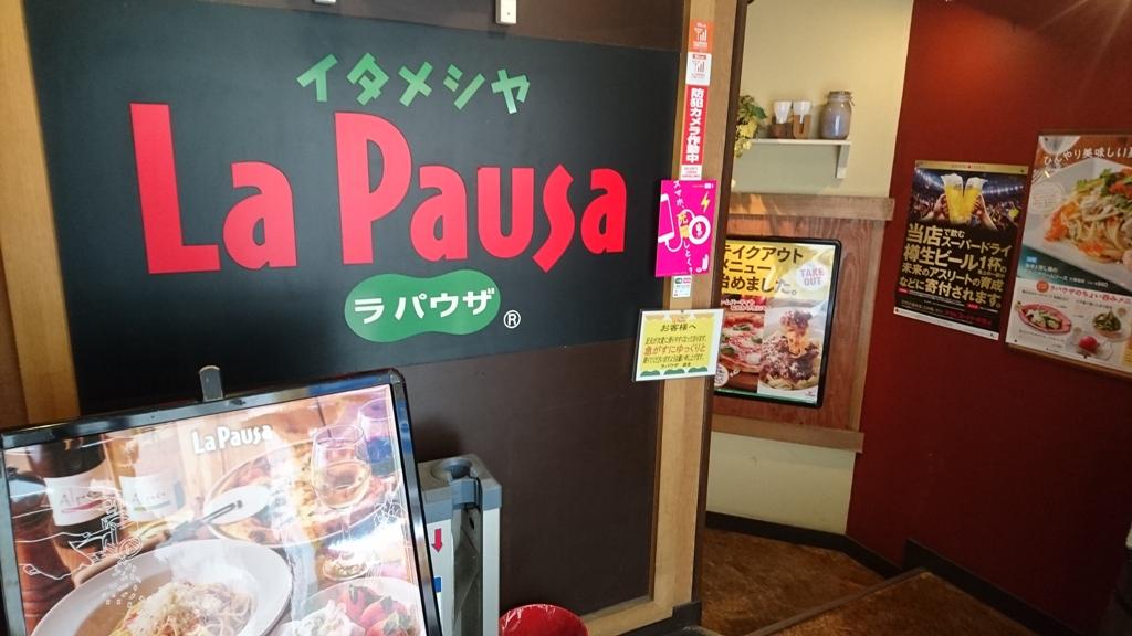 ゆであげパスタ&焼き上げピザ ラパウザ 吉祥寺ダイヤ街店