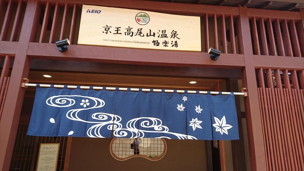 京王高尾山温泉 極楽湯