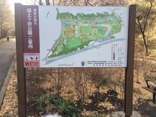 県立保土ケ谷公園