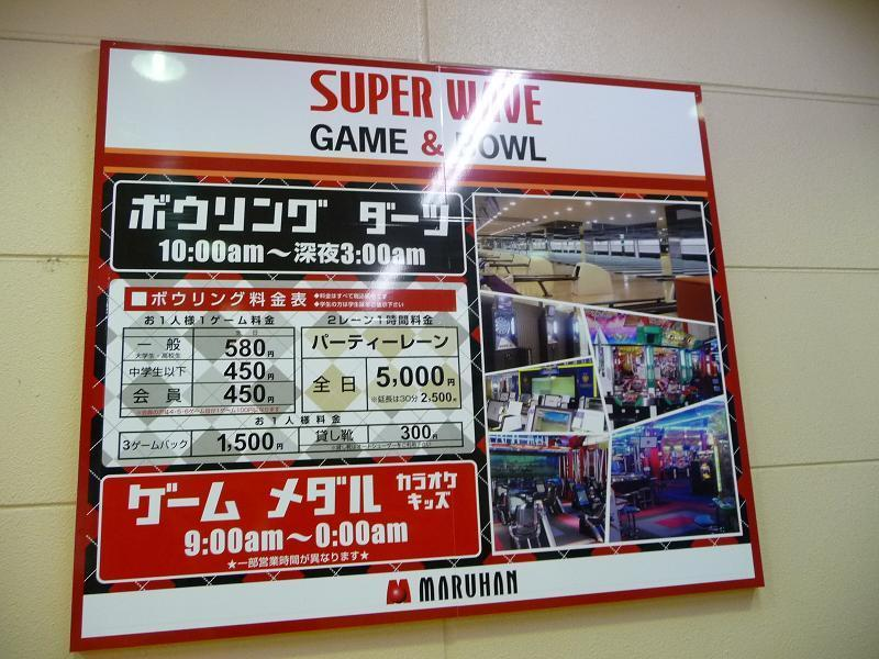 SUPER WAVE GAME & BOWL