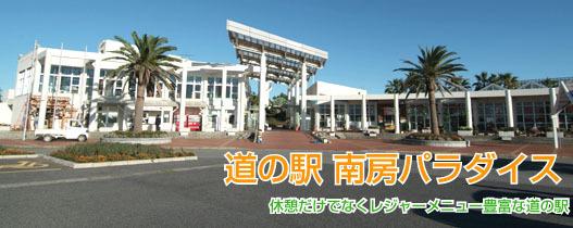 道の駅 南房パラダイス