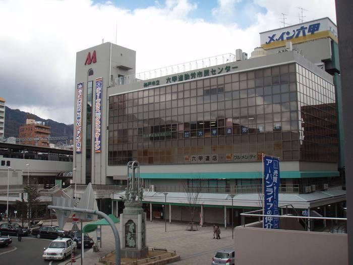 神戸市立六甲道児童館