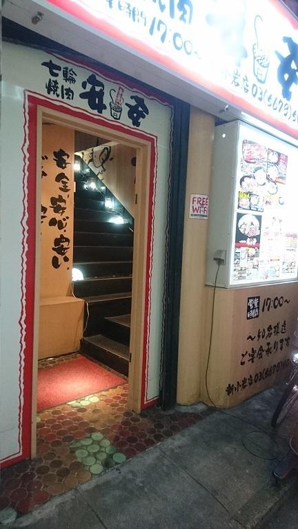 七輪焼肉 安安 新小岩店
