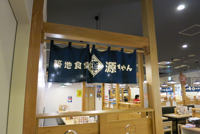 築地食堂源ちゃん