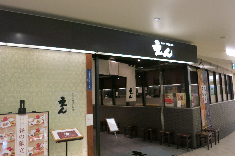 えん相鉄ジョイナス店