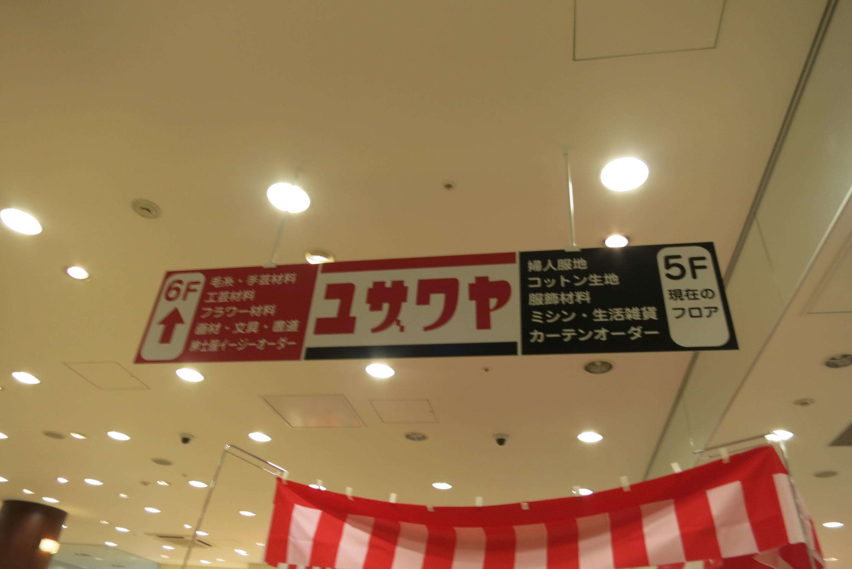 ユザワヤ 横浜ベイクォーター店
