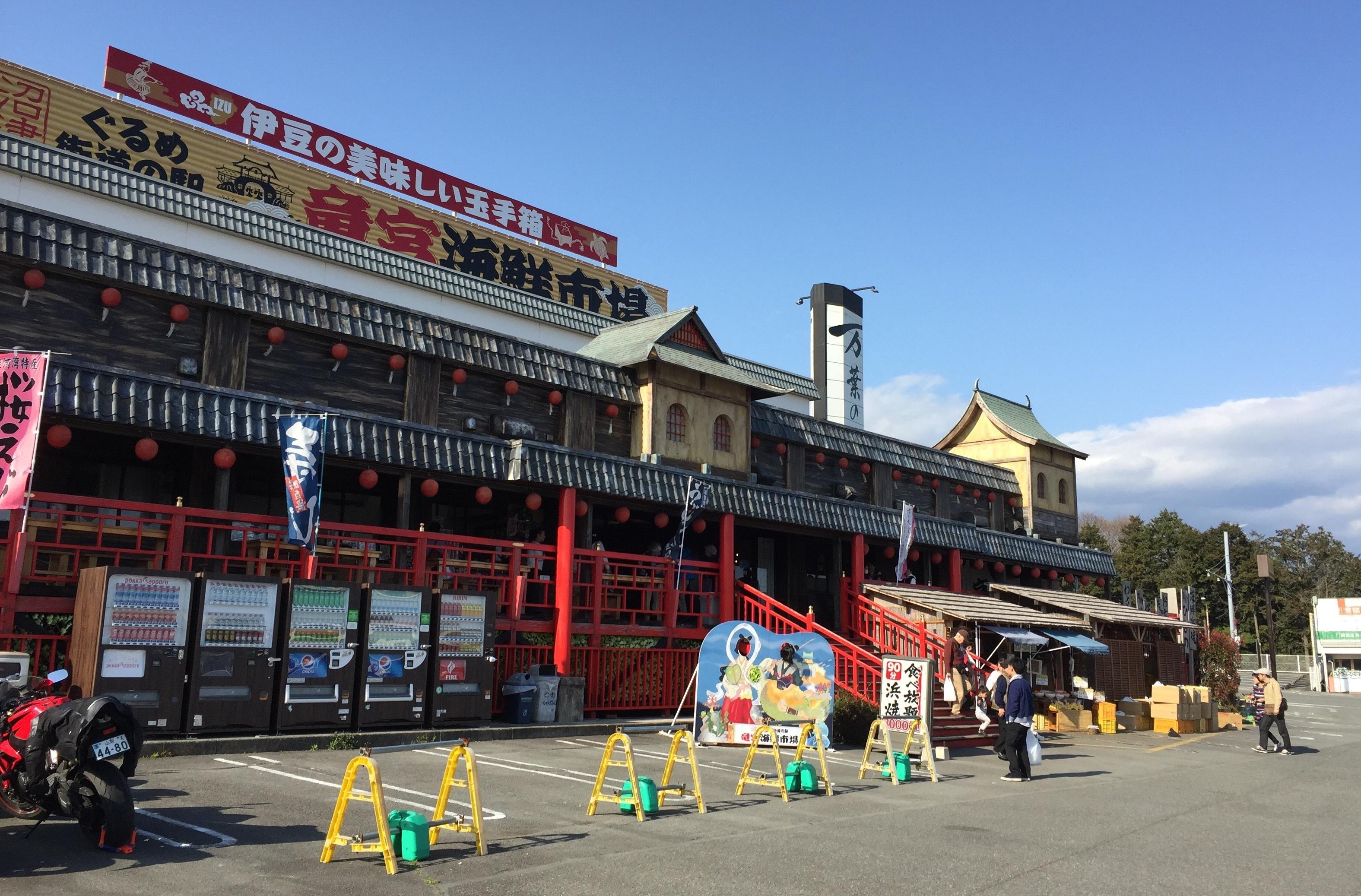 沼津ぐるめ街道の駅 竜宮海鮮市場