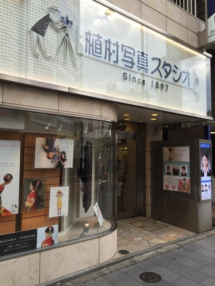 植村写真スタジオ