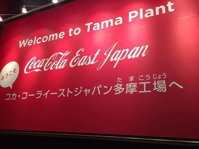 コカ・コーライーストジャパン多摩工場