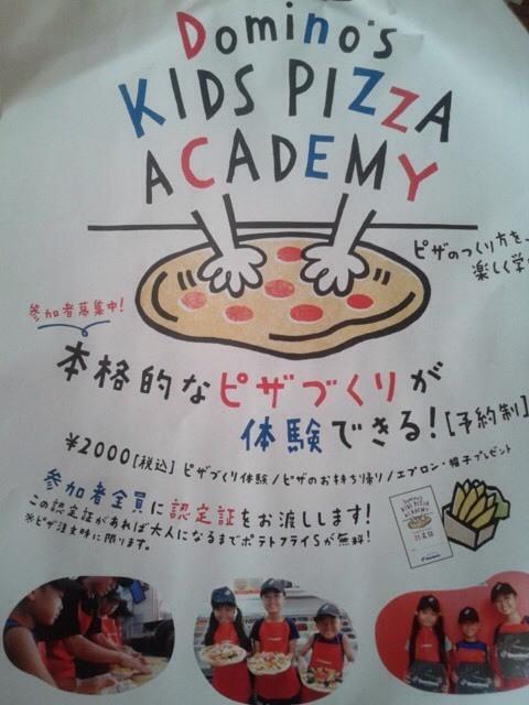 ドミノ・ピザ 和歌山太田店
