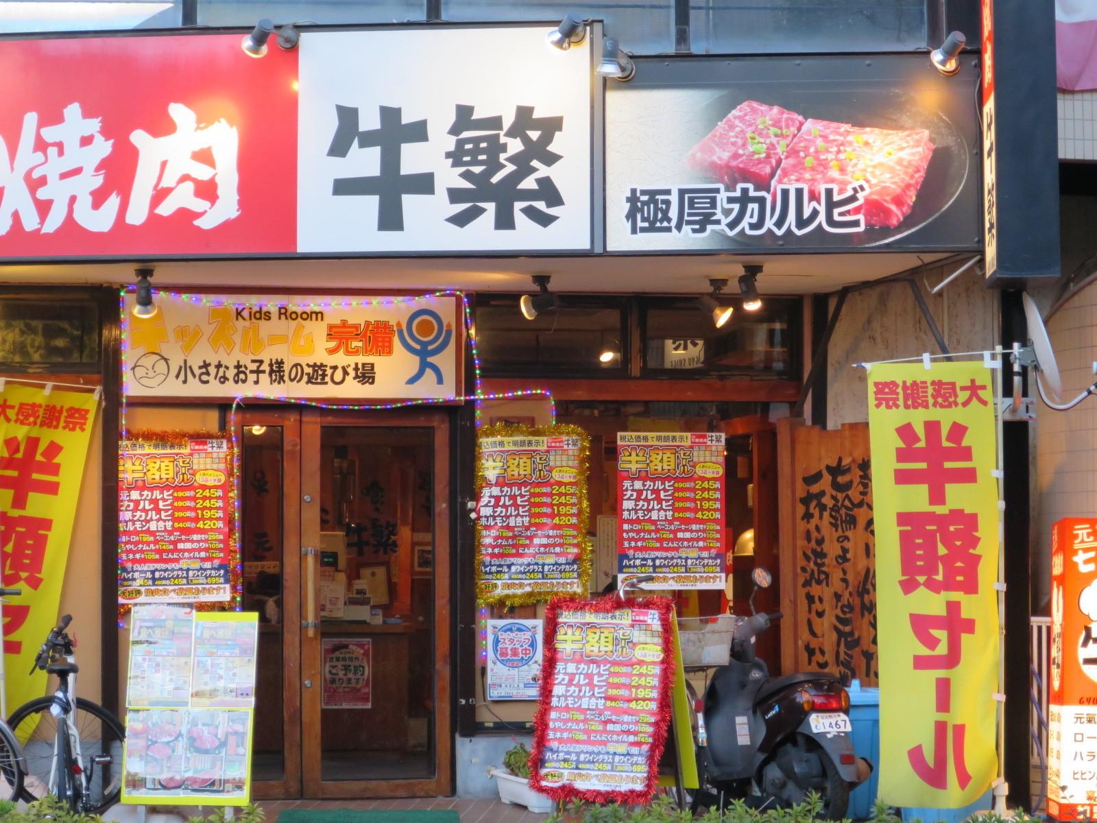 牛繁 瑞江店