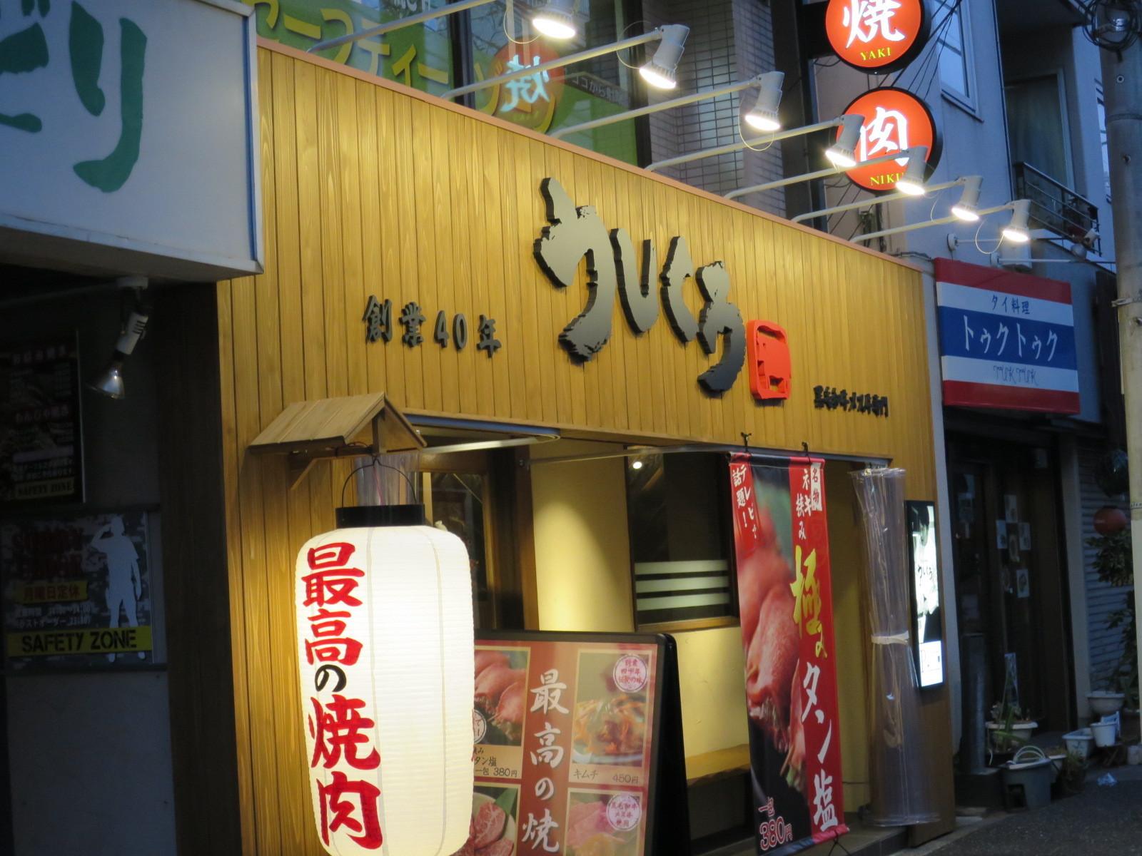 黒毛和牛焼肉 うしくろ 瑞江駅前店