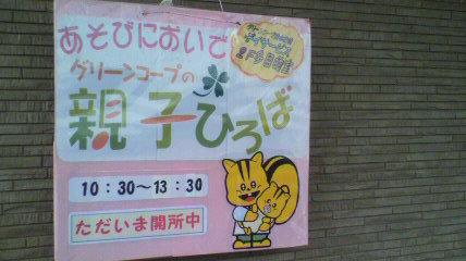 親子広場 小倉清水