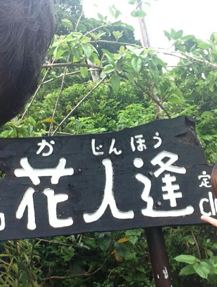 ピザ喫茶 花人蓬