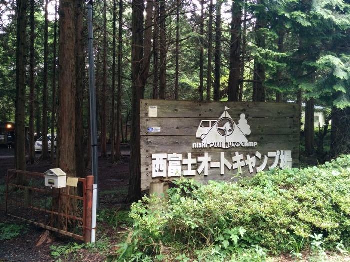 ACN西富士オートキャンプ場