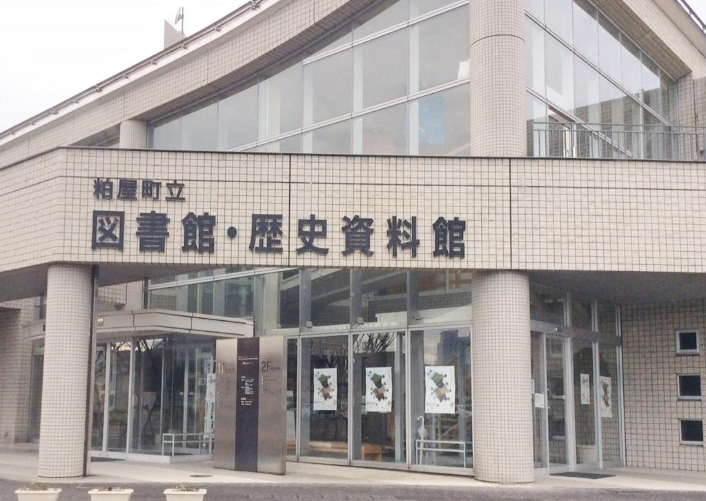 粕屋町立図書館