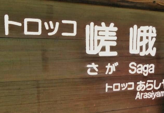 嵯峨野観光鉄道 トロッコ列車
