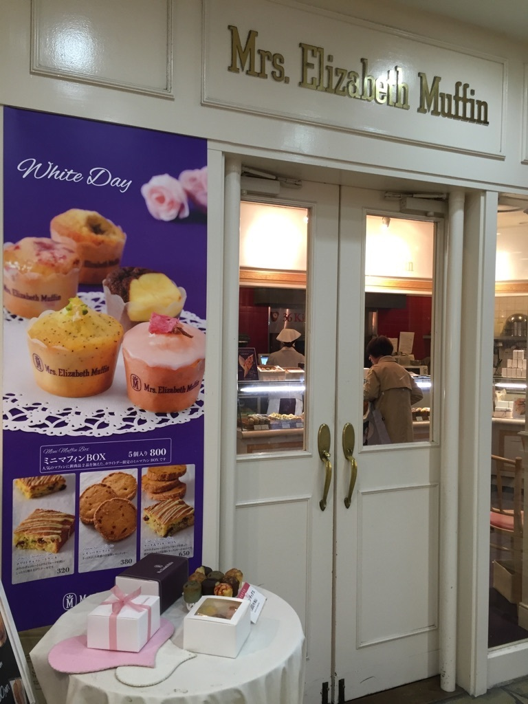 Mrs.Elizabeth Muffin イムズ店