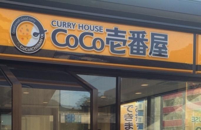 CoCo壱番屋 福工大前店