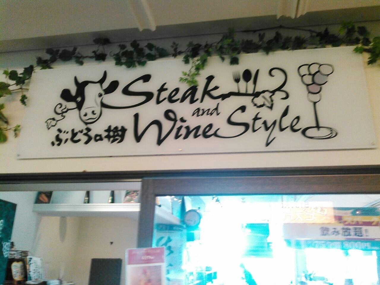 ステーキ&ワインスタイル ぶどうの樹