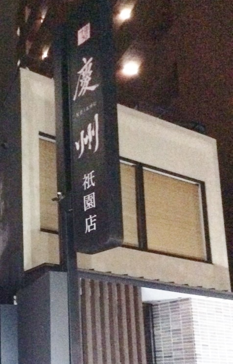 慶州 祇園店