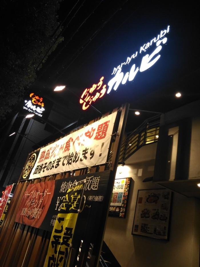 じゅうじゅうカルビ 草加松原店