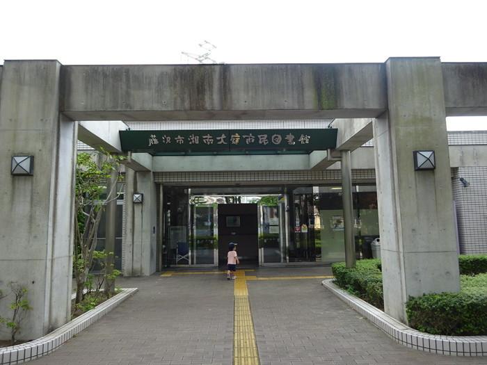 湘南大庭市民図書室
