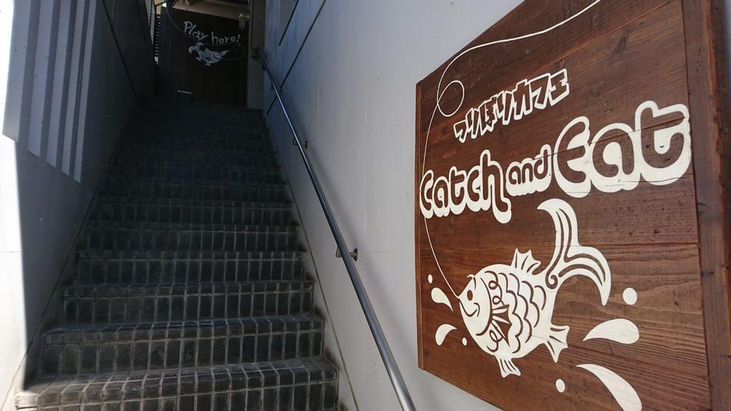 catch&Eat吉祥寺店