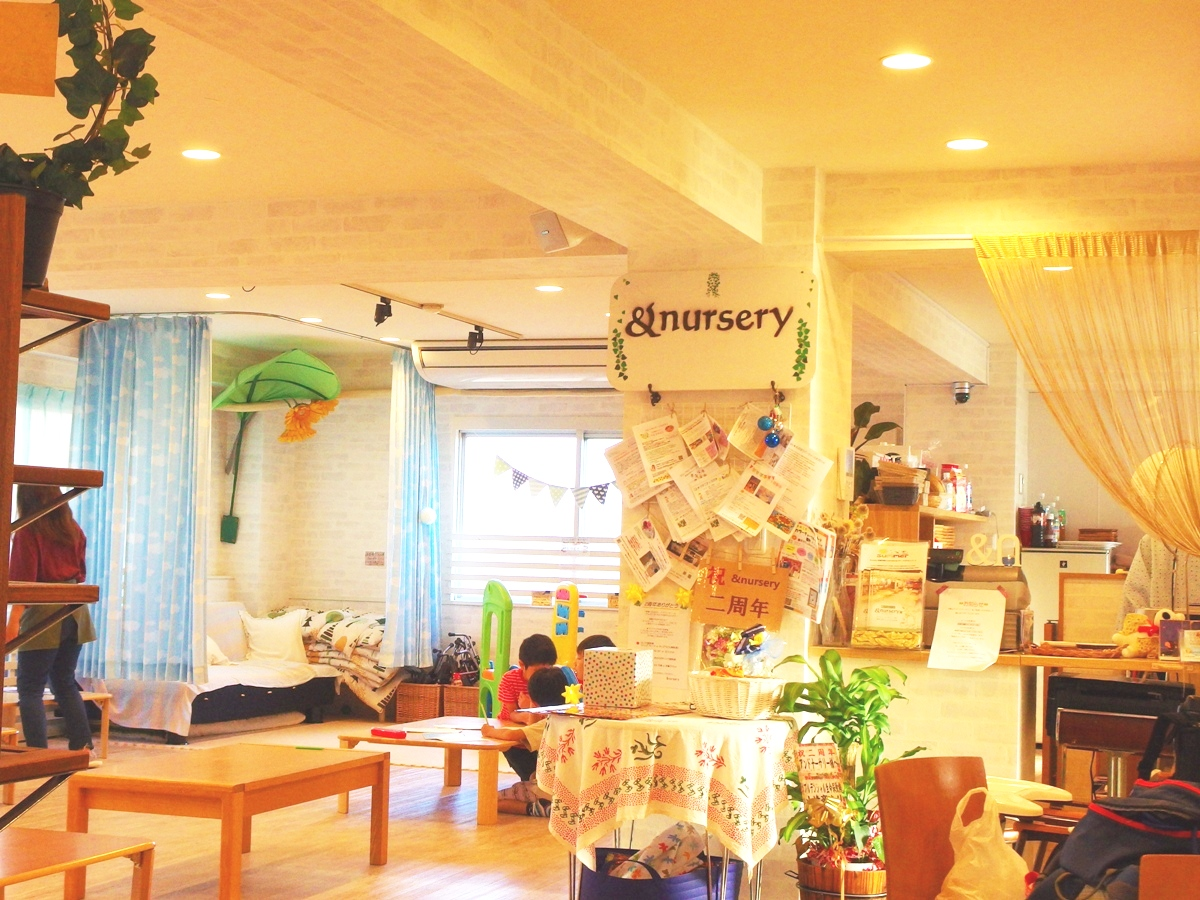 アンドナーサリー(&nursery)