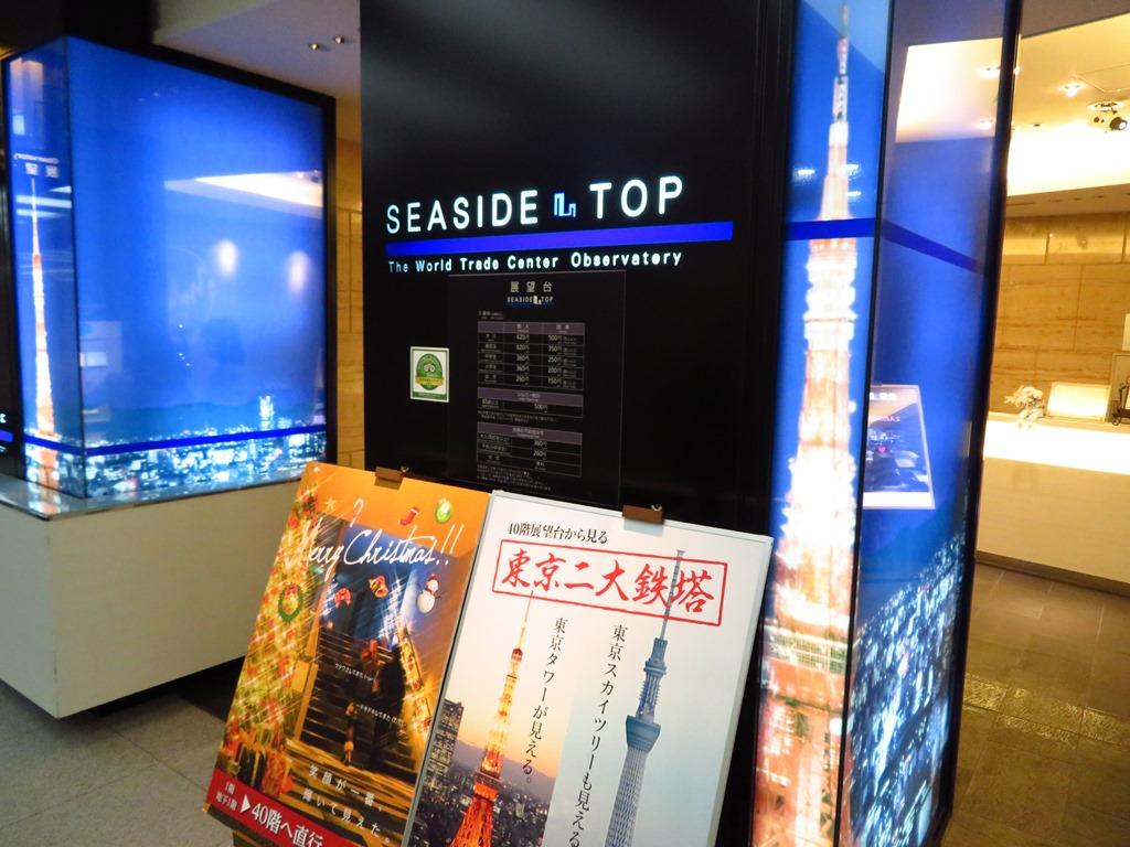 世界貿易センタービル展望台 シーサイド・トップ