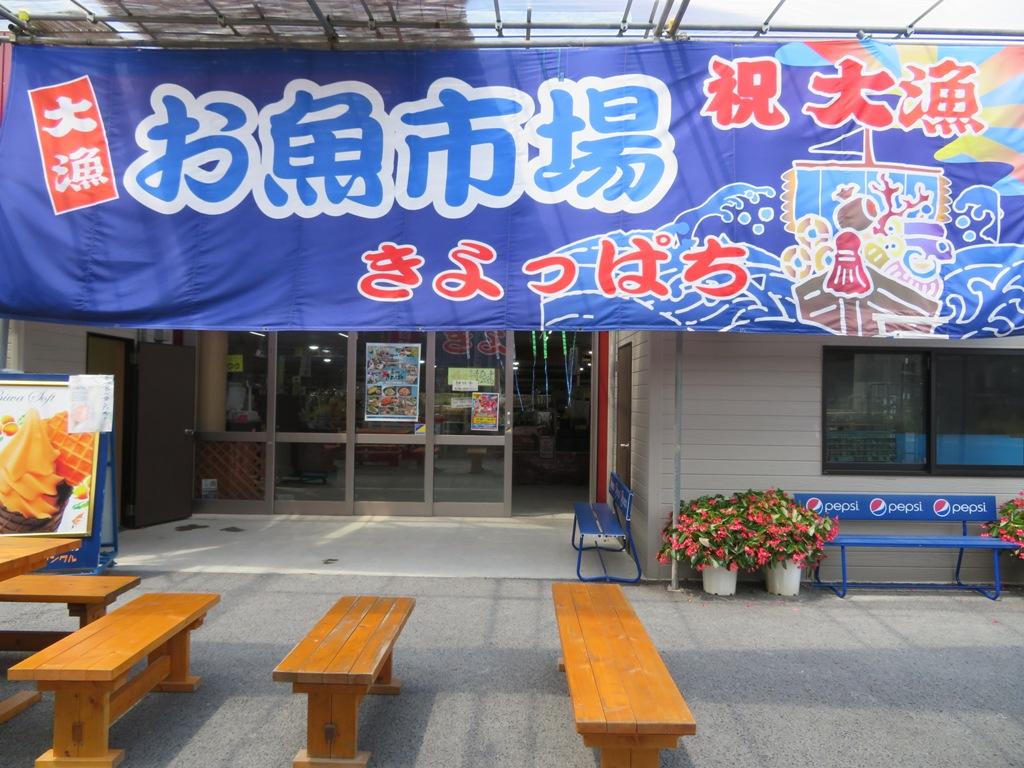 房州きよっぱち 海鮮地魚食堂 清八丸