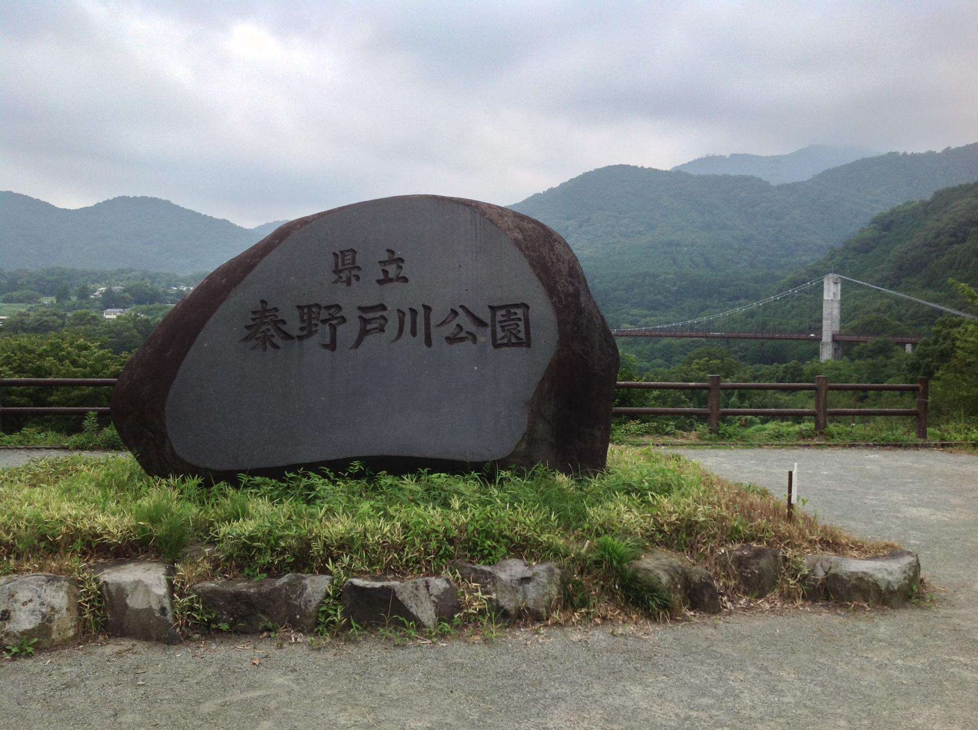 神奈川県立秦野戸川公園