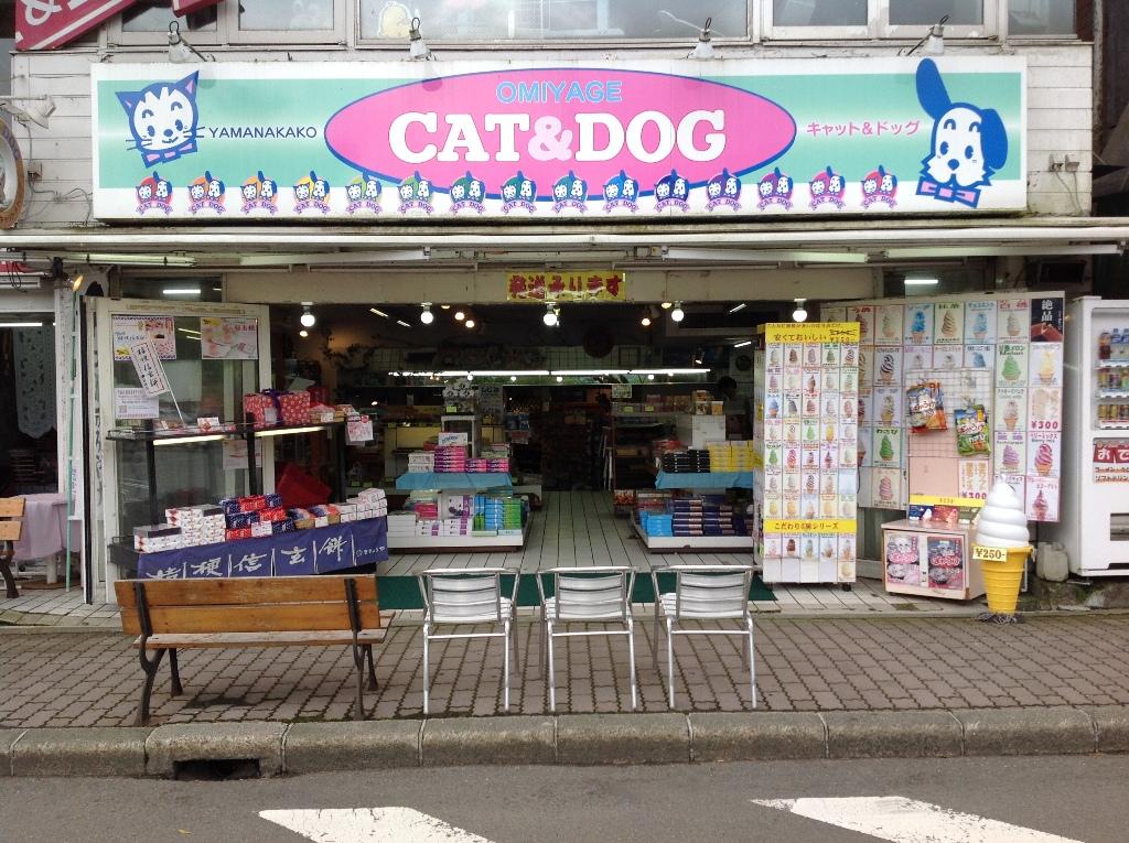 CAT&DOG(キャット&ドッグ)