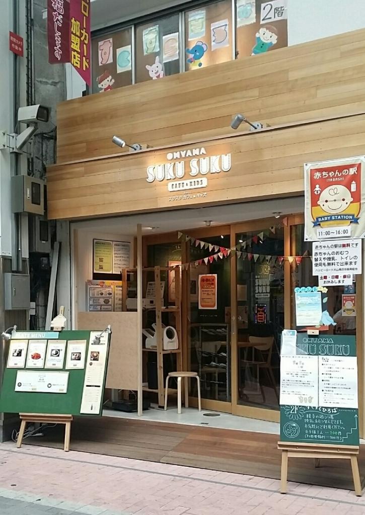 OHYAMA SUKU SUKU CAFE&KIDS
