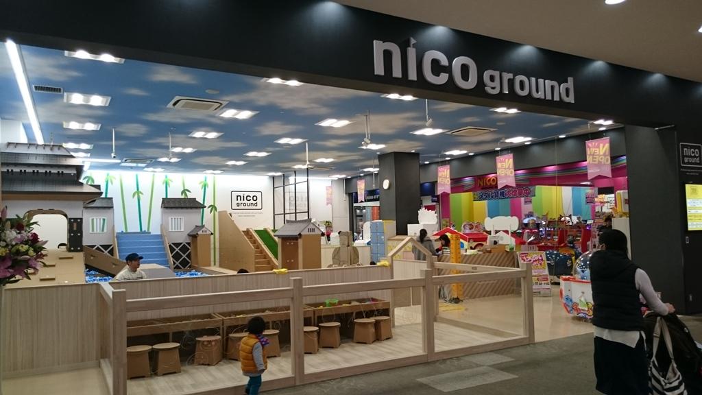 nico ground 新鎌ヶ谷店